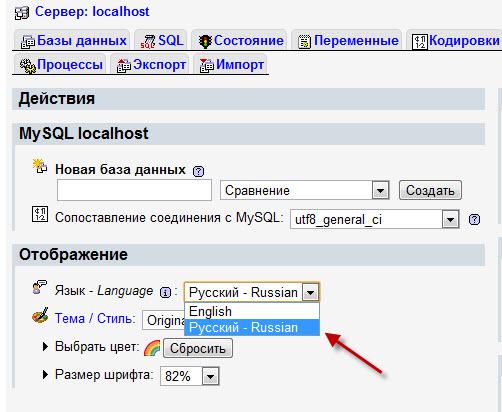 Как перевести phpmyadmin на русский язык