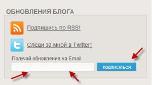 как подписаться по rss