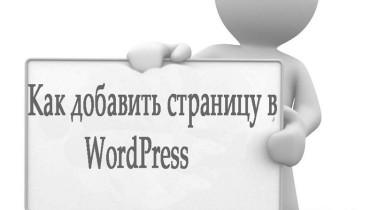 kak_dobavit_stranicu.jpg