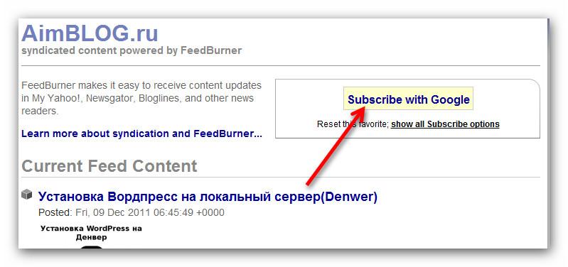 Что такое RSS: Как подписаться на RSS обновления сайта ...: http://aimblog.ru/poleznye-servisy-i-programmy/chto-takoe-rss-i-kak-podpisatsya-po-rss.html