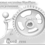настройка блога на wordpress после установки