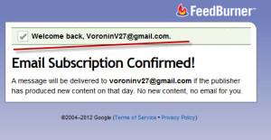 подписка на email