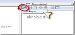 FTP соединение в Notepad++