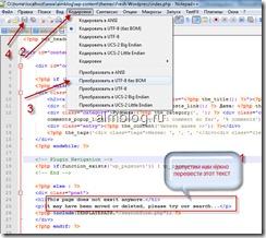 редактор Notepad++ в кодировке UTF-8 (без BOM)