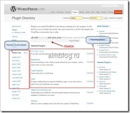 где скачать плагины WordPress