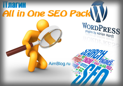 All in One SEO Pack - плагин для WordPress