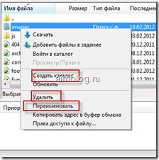 Как удалять, создавать и переименовывать файлы и папки по FTP через ФайлЗила