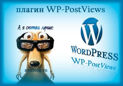 плагин WP-PostViews:выводим популярные статьи на блоге