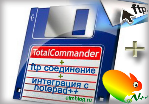 Total Commander и notepad++. FTP-клиент в Total Commander