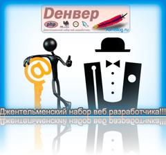 Denwer (локальный веб сервер)