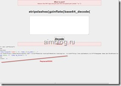 раскодировка eval(stripslashes(gzinflate(base64_decode