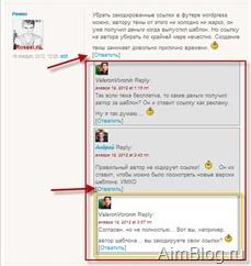 Древовидные комментарии в WordPress