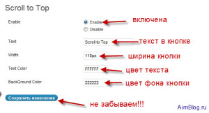 Scroll to Top настройки