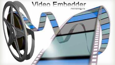Как вставить видео на блог-Плагин Video Embedder
