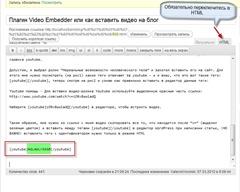 kak_vstavit'_video_s_youtube