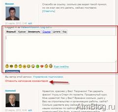 плагин WordPress Thread Comment