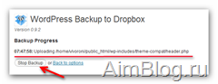 Backup в Dropbox