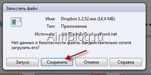 Dropbox программа