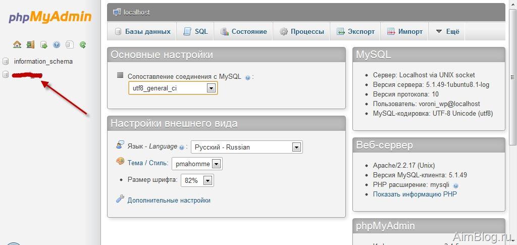 Как сделать полный бэкап сайта вордпресс продвижение оптимизация сайта в москве