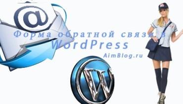 forma-obratnoi-svyazi-v-WordPress.jpg
