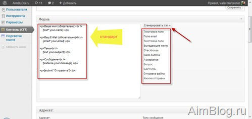 форма обратной связи в WordPress