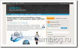 измененная Fresh WordPress