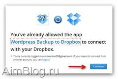 настройки плагина WordPress Backup to Dropbox