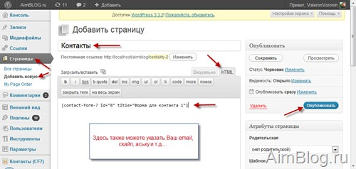 Плагин WordPress Contact Form 7
