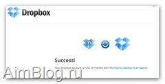 плагин WordPress Backup to Dropbox