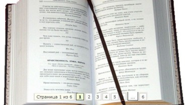 postranichnaya_navigaciya.jpg