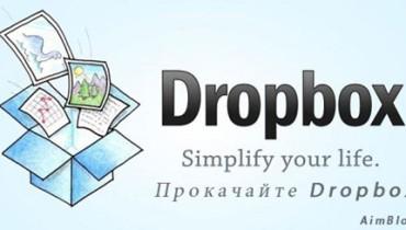 prokachaite-Dropbox_thumb.jpg
