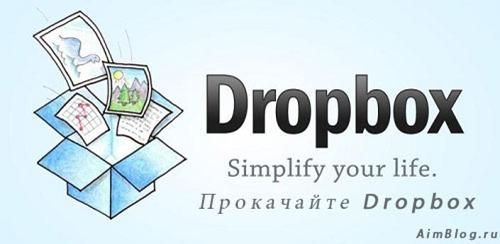 Прокачайте Dropbox