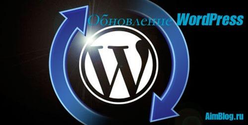 Ручное и автоматическое обновление WordPress