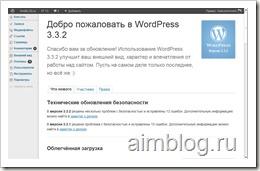 WordPress автоматическое обновление