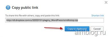 даем ссылку на файл из Dropbox
