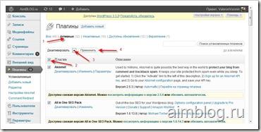 деактивируем все WordPress плагины