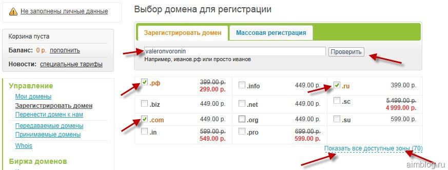где купить домен и хостинг форум