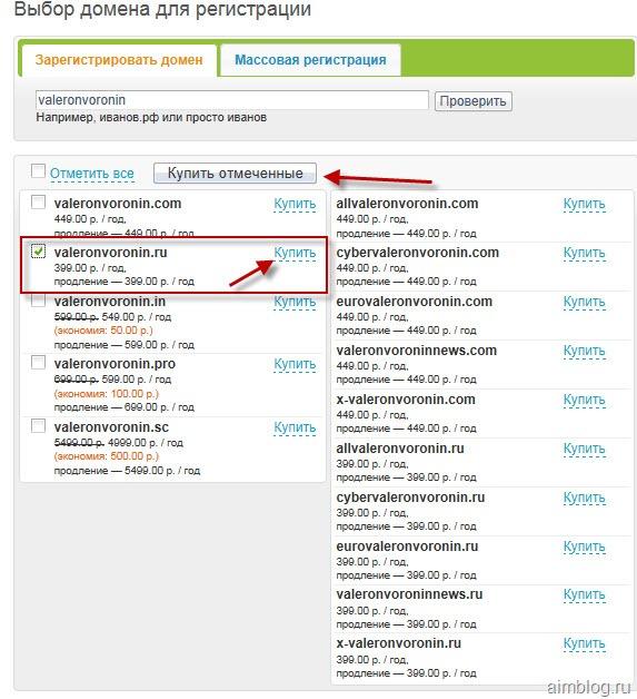 где купить домен и хостинг 2016