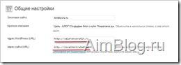 меняем адрес блога