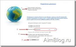 прилинковка домена к хостингу бегет