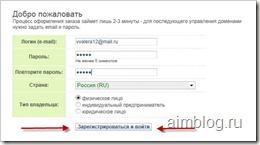 регистрация домен reggi
