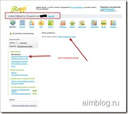 региструем домен
