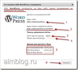 установка WordPress на хостинге beget