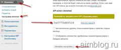 Akismet WordPress API-ключ Akismet
