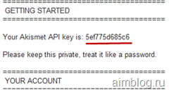 API-ключ Akismet