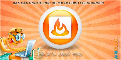 Как настроить RSS через сервис FeedBurner
