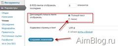 Как настроить в RSS анонс статьи из админки WordPress