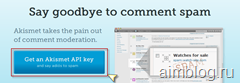 WordPress плагин Akismet ключ