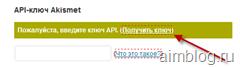 WordPress плагин Akismet