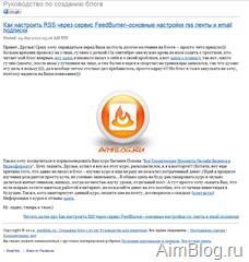 анонс поста в ленте rss - как не отдавать в rss всю статью